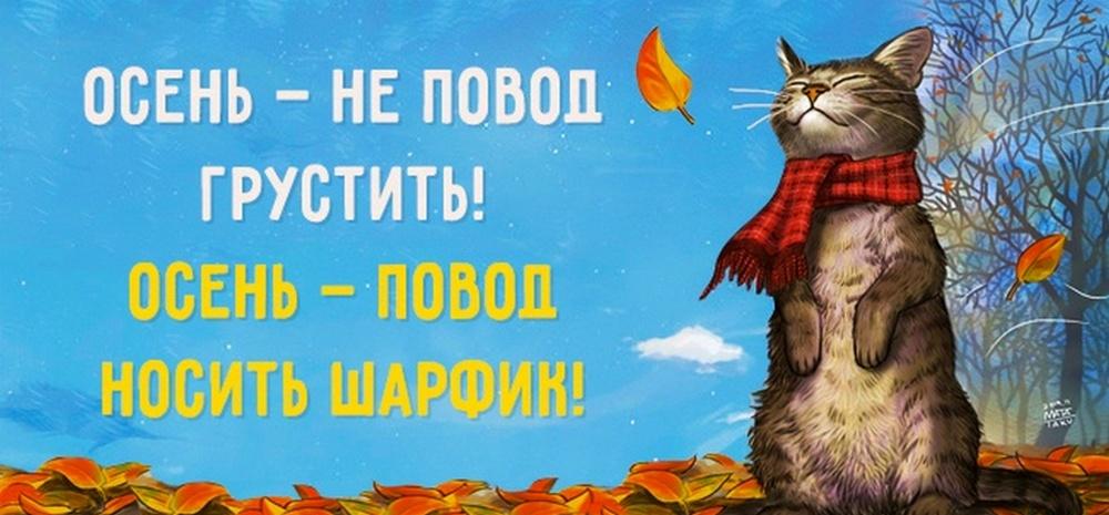 Осень – не повод грустить