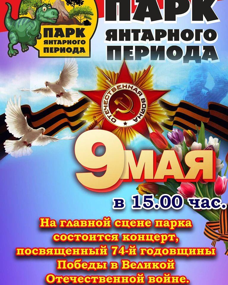 9 мая пройдёт празднично-патриотическая программа