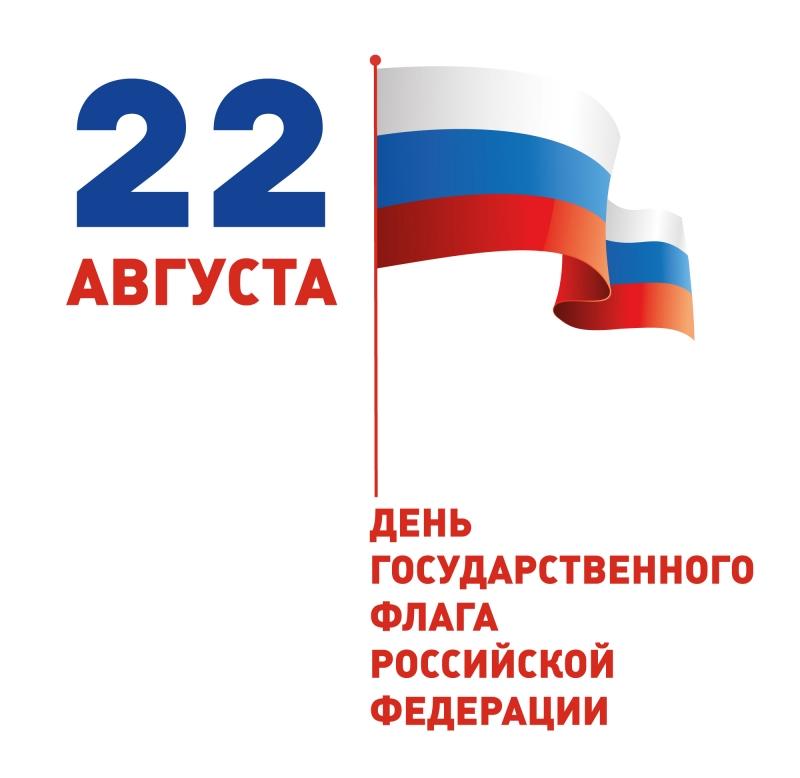 Праздник «Мой Российский флаг!»