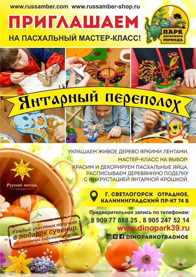 Пасхальный мастер-класс С 15 апреля