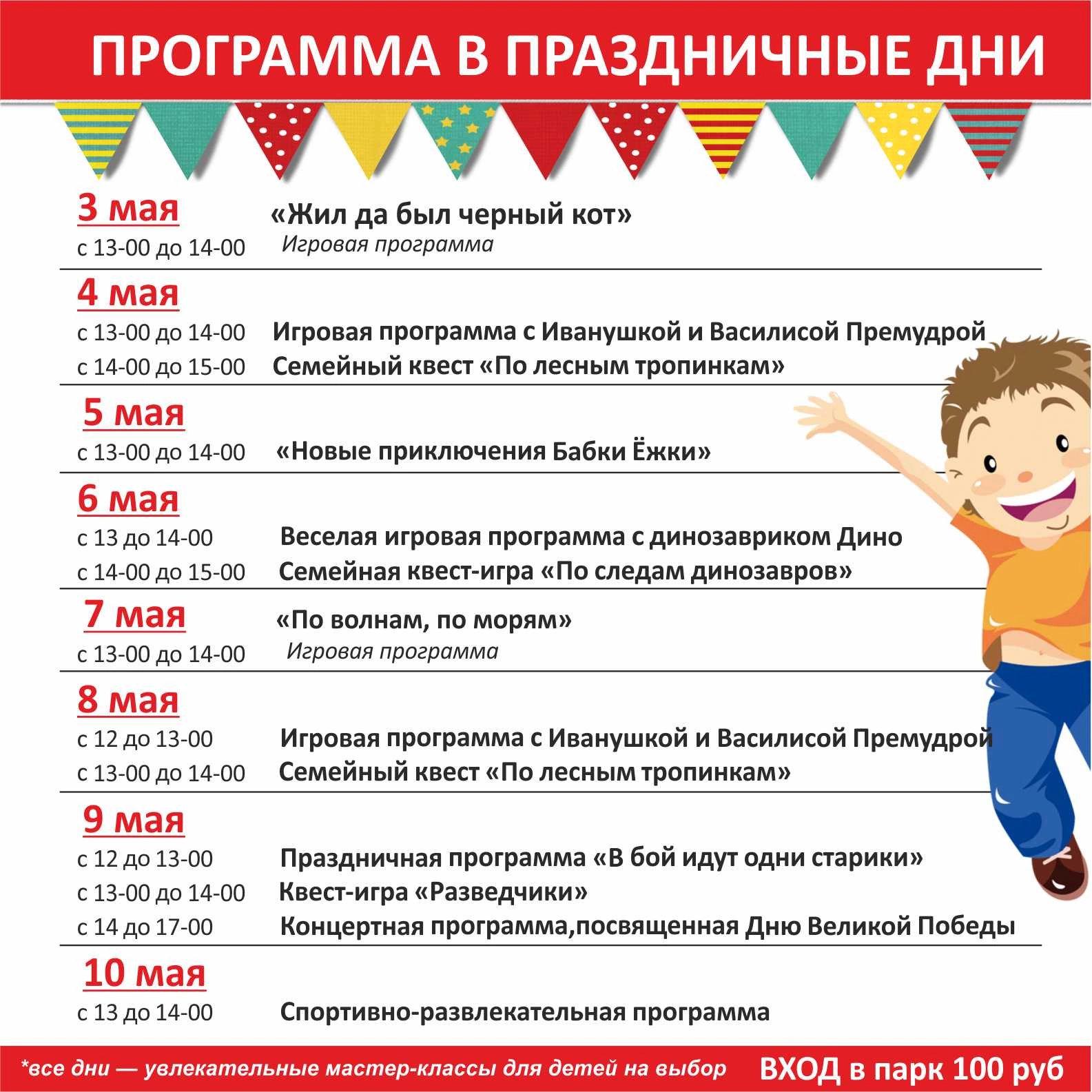Программа в праздничные дни