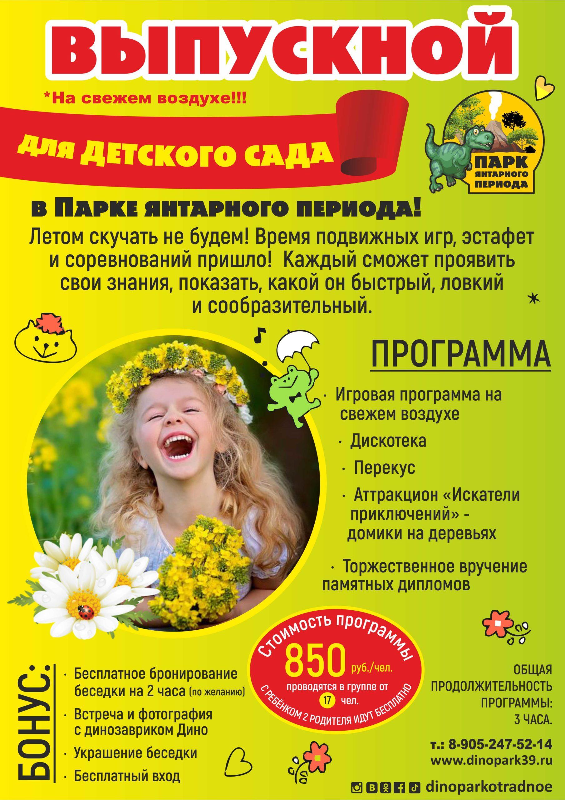 Выпускной праздник для детского сада