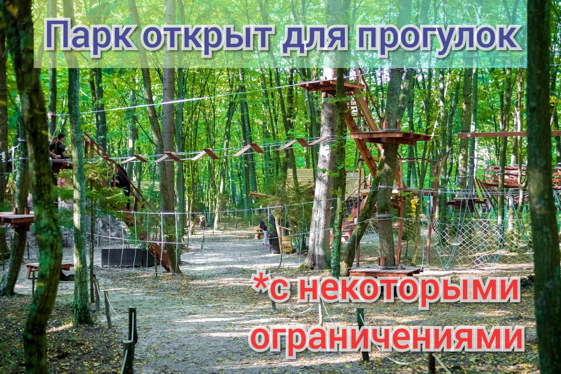 Парк открыт для прогулок
