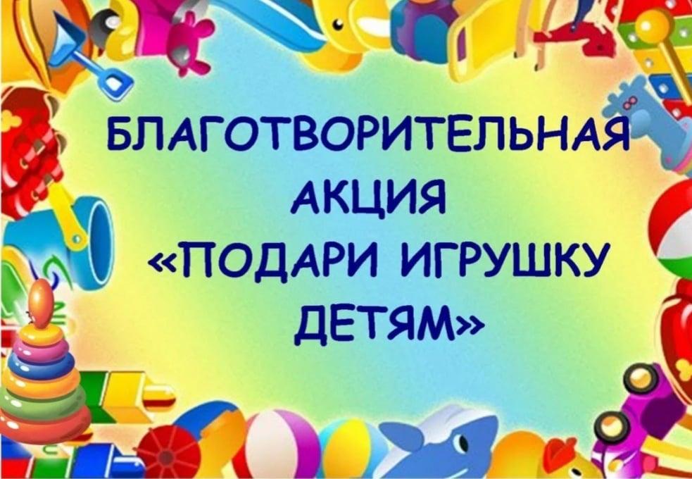 Благотворительная акция «Игрушки детям»