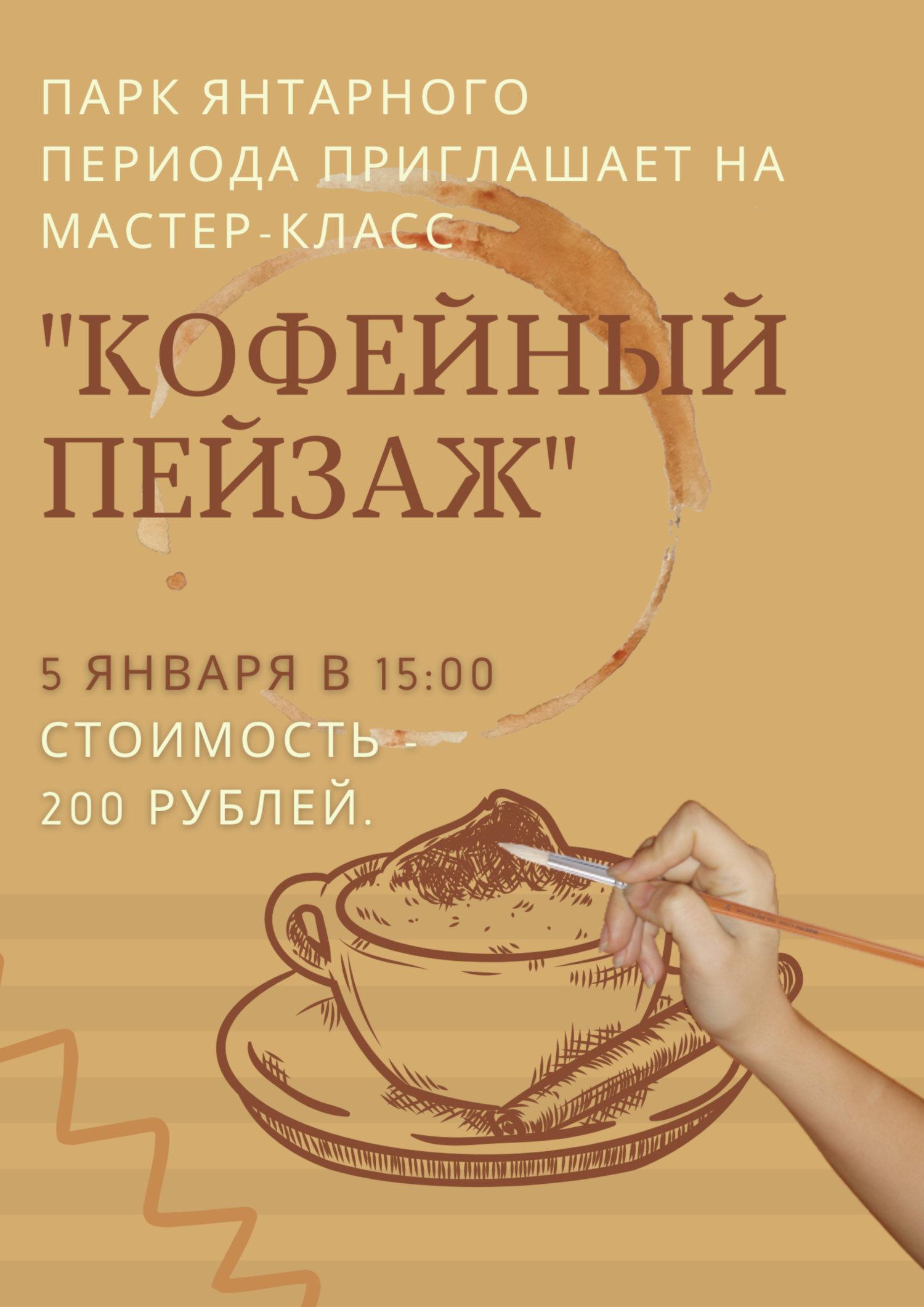 Мастер-класс «Кофейный пейзаж»