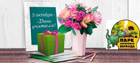 День учителя в «Парке янтарного периода»
