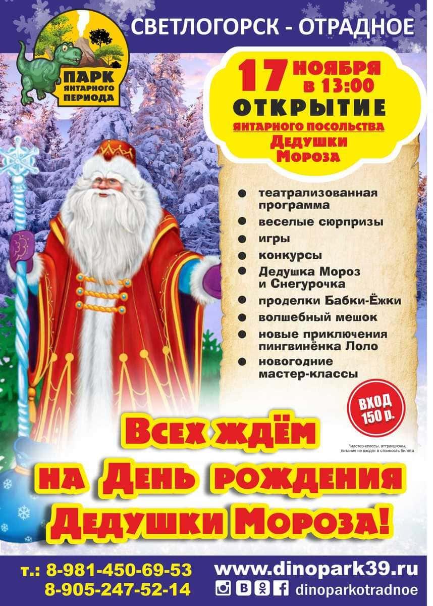 Открытие Посольства Деда Мороза