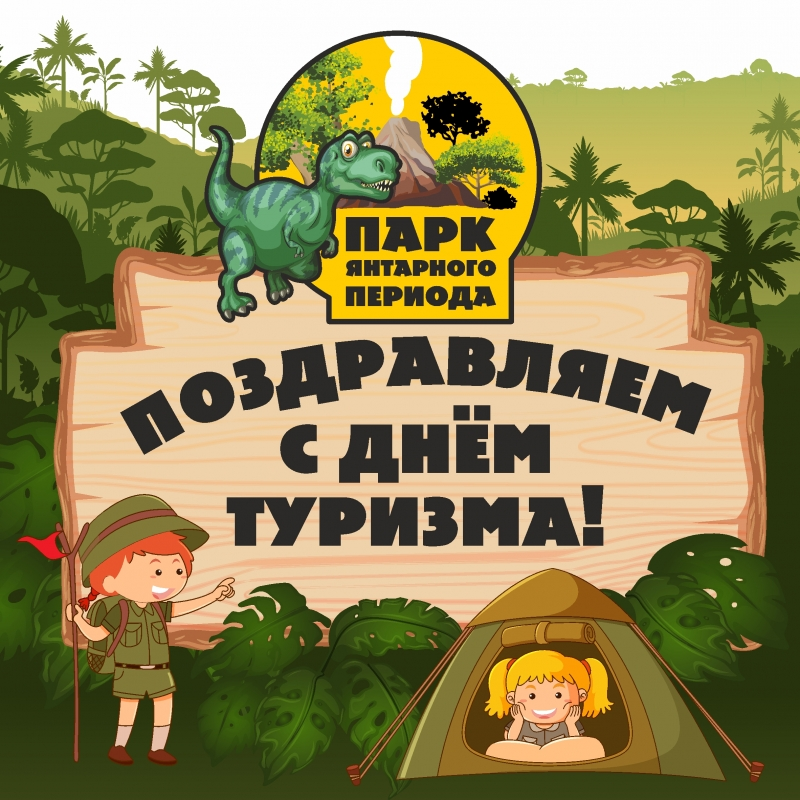 Поздравляем с Днём Туризма!