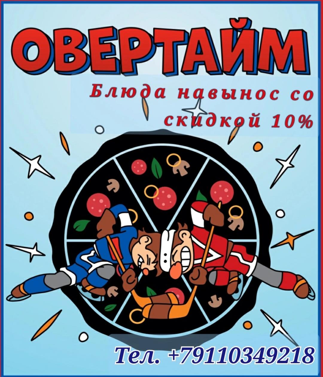 Кафе «ОВЕРТАЙМ» в ФОК Светлогорский
